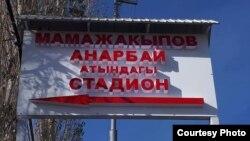 Анарбай Мамажакыпов атындагы стадиондун кире бериши.