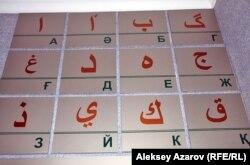 Часть стен дома-музея А. Байтурсынова оформлена алфавитом Байтурсынова.