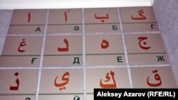 Ахмет Байтұрсынұлы араб графикасы негізінде түзген алфавит нұсқасы.
