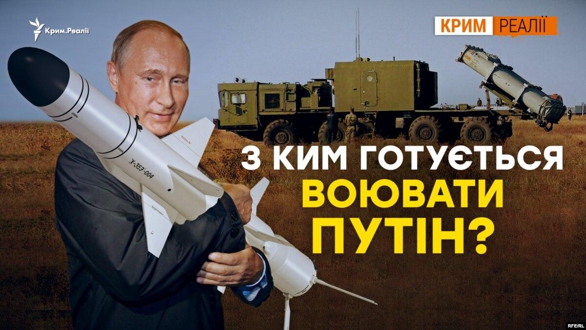 Россия испытывает боевую готовность в Крыму