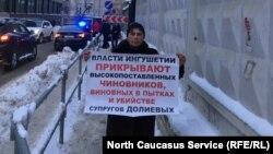 Пикет у Следственного комитета России в Москве с требованием наказать силовиков Ингушетии