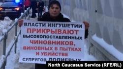 Пикет у Следственного комитета России в Москве с требованием наказать силовиков Ингушетии, архивное фото