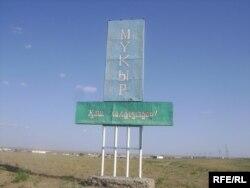 Село Мукыр Кызылкогинского района Атырауской области, июль 2009 года.