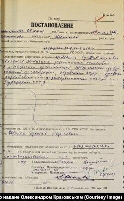 Обвинувачення Густаву Шольцу