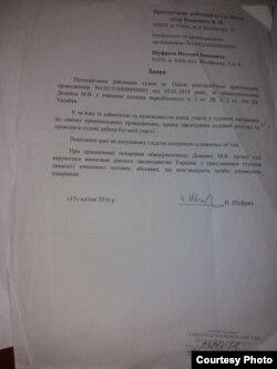 Клопотання Нестора Шуфрича, надане підозрюваним Миколою Доценком