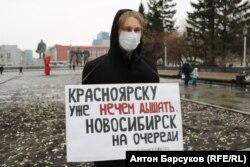 Пикет в Новосибирске в поддержку митинга в Красноярске