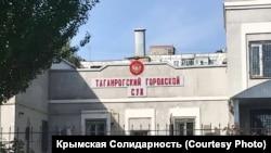 Rusiye Rostov vilâyetiniñ Taganrog şeer mahkemesi