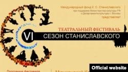 "Логотип фестиваля ""Сезон Станиславского"""