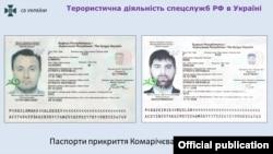 У задержанных в Киеве Алексея Комаричева и Тимура Дзортова были обнаружены паспорта КР, выданные на имена Алексея Ломако и Руслана Кирика соответственно.