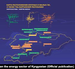 Карта расположения крупных и малых ГЭС, а также ТЭЦ в Кыргызстане. Источник: Программа информирования общественности об энергосекторе