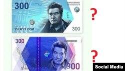 Улуттук банк 300 сомдук акча жок экенин эскертүүдө.