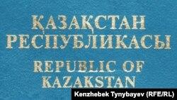 Қазақстан Республикасы азаматының паспортының мұқабасы. (Көрнекі сурет)