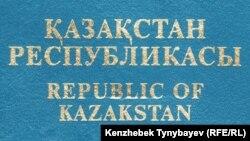 Қазақстан Республикасы азаматының паспорты мұқабасы. (Көрнекі сурет)