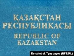 Қазақстан Республикасы азаматы паспортының мұқабасындағы жазу.