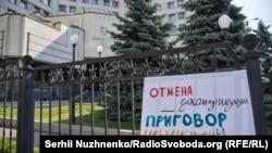 Під КСУ 16 липня кілька десятків людей мітингували проти ймовірного скасування закону про декомунізацію