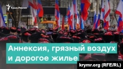 Аннексия, грязный воздух и дорогое жилье   Крым за неделю с Александром Янковским