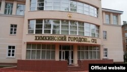 Pamje e gjykatës në qytetin rus Khimki