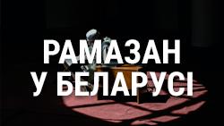 Падарожжа ў БНР зь Сяргеем Шупам