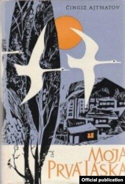 """Чехословакиянын """"Osveta"""" (SK) басмасында 1963-жылы чыккан Ч. Айтматовдун """"Менин биринчи сүйүүм"""" деген китеби."""