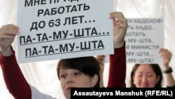 Активисты стоят с плакатами против повышения пенсионного возраста женщин. Алматы, 26 апреля 2013 года.