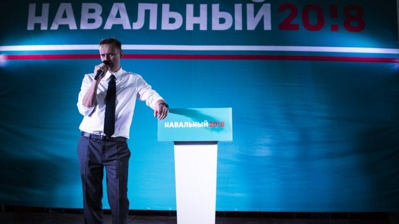Советот на Европа бара од Русија да му дозволи на Навални да се кандидира