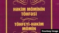 Həkim Möminin Töhfəsi