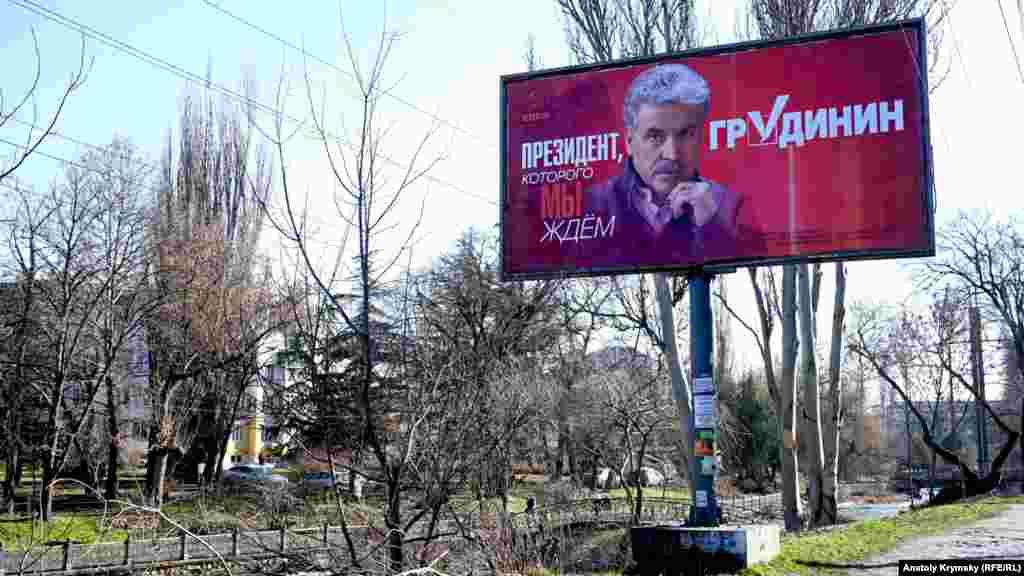 За выдвиженца от КПРФ агитируют на ближайшей к центру Симферополя улице Воровского