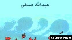 الرواية (خلف السدة) لعبد الله صخي