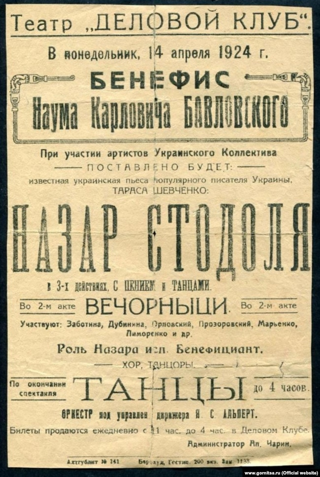 Драма Шевченка «Назар Стодоля» широко ставилася і в Радянському Союзі, як про це свідчить афіша Українського колективу з міста Барнаула на Алтаї 1924 року