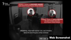 Кадр із відео у «справі рюкзаків»