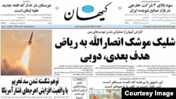 "Kayhan daily newspaper front page headline saying, ""Ansarallah's missile launch against Riyadh, Dubai next target""."