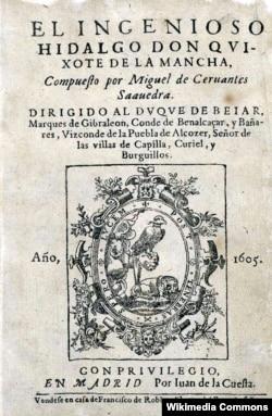 Тытульная старонка першага выданьня Дона Кіхота (1605)