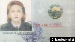 Удостоверение бывшей следователь УВД Самарканда Хуршида Джалиловой.