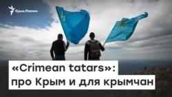 «Crimean tatars» про Крым и для крымчан   Радио Крым.Реалии