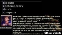 Kibbutz Dance Company - израильский коллектив танцоров - откроет фестиваль Grand Ballet