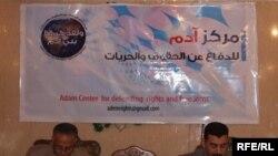 الإعلان عن تأسيس مركز آدم