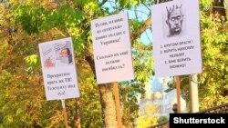 Плакати на акції російської опозиції в Москві, 21 вересня 2014 року (ілюстраційне фото)