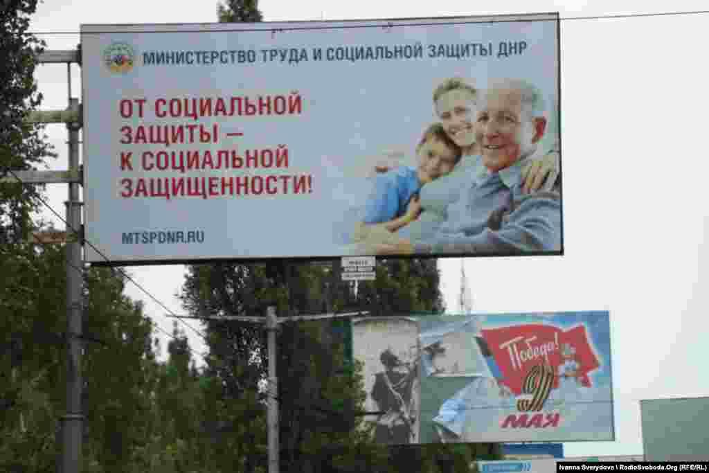 Угруповання «ДНР» через білборди активно спілкується з народом. Тому часто можна зустріти різного роду заклики та застереження