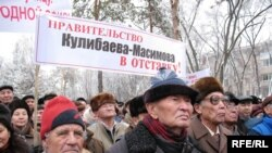 """Митинг партии """"Азат"""", участники которого потребовали отставки правительства. Алматы, 21 февраля 2009 года."""