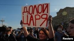 Акция протеста на Пушкинской площади, Москва, 1 июля 2020 года