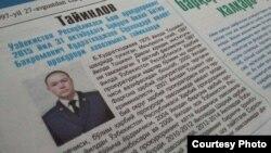 Скриншот публикации в узбекской газете.