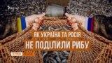 Чия риба в Азовському морі?