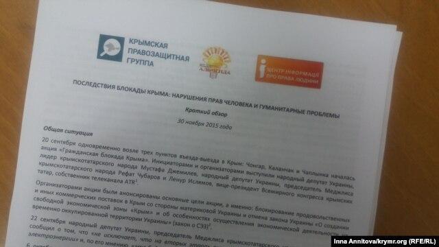 Отчет Крымской правозащитной группы