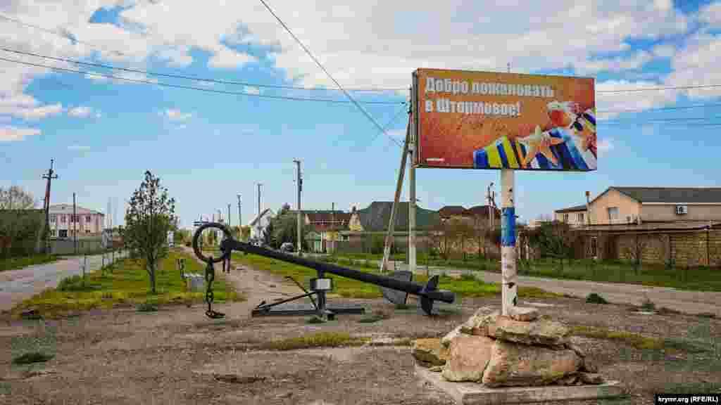 Этот якорь военного судна конца XVIII века подарили селу в 1987 году белорусские подводники-исследователи. Как гласит табличка, якорь нашли на глубине 10 метров в трехстах метрах от берега
