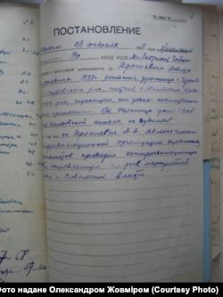 Постанова про арешт Давида Ярошевича