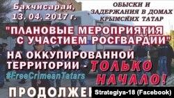 Плакат ініціативної групи «Стратегія-18»