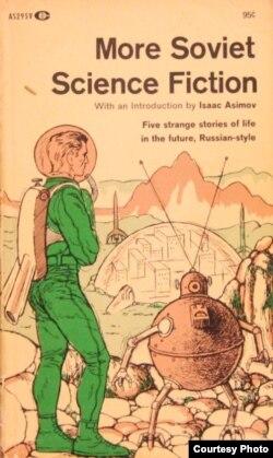 Обложка второго издания сборника советской фантастики с предисловием Айзека Азимова. New York: Collier Books, 1962
