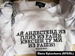 Английский Виталия Мутко как предмет вдохновения российских дизайнеров.