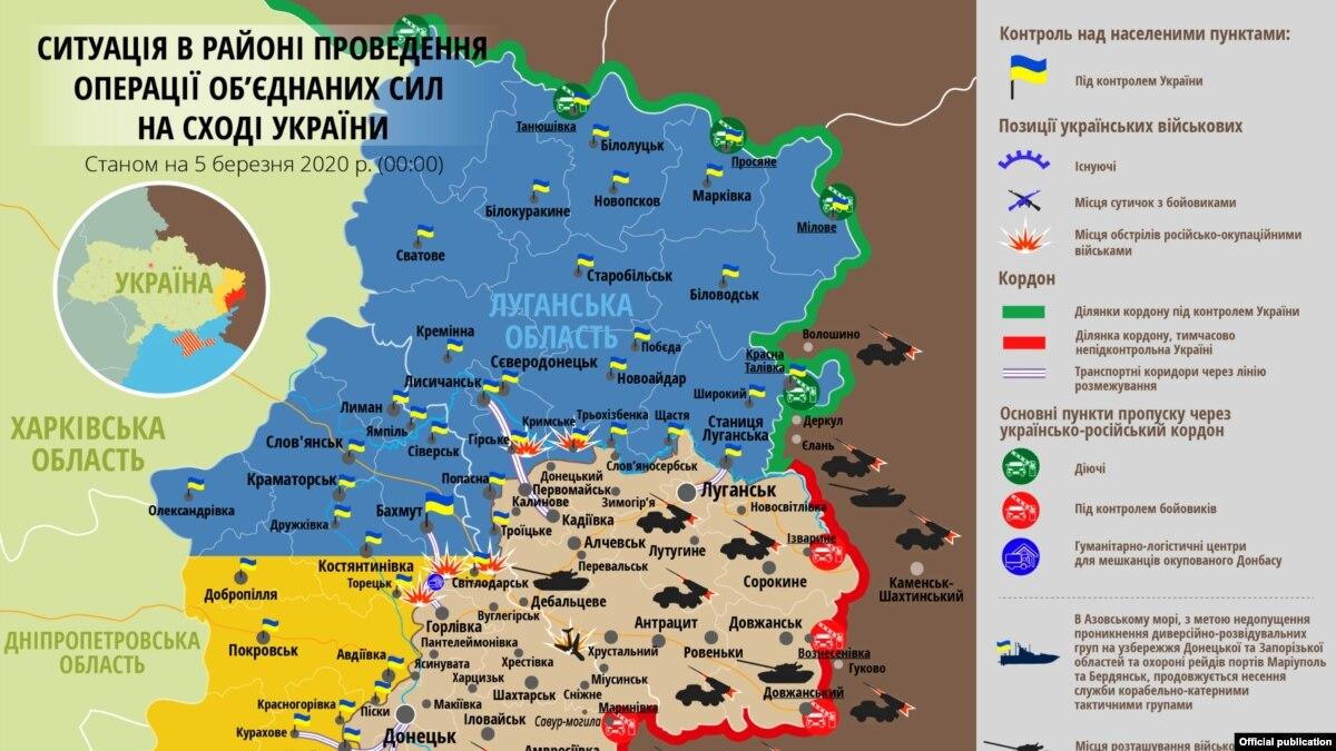 Ситуация в зоне боевых действий на Донбассе 5 марта – карта