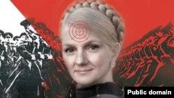 Афіша вистави про Тимошенко